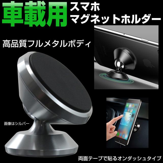 オンダッシュ スマホ 携帯 スマートフォン マグネットホルダー 両面テープ貼り付け型 360度回転 角度調整可 S-182