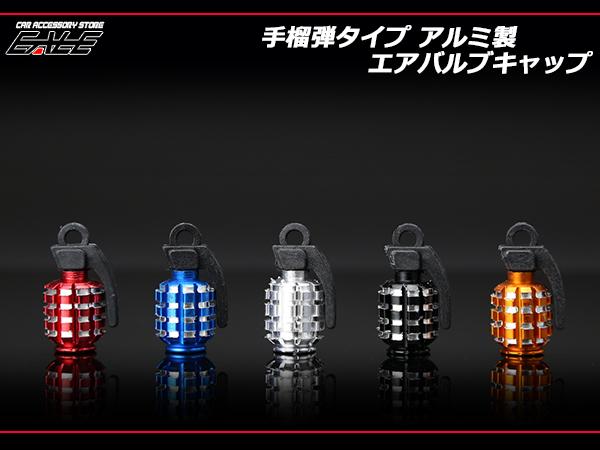 【ネコポス可】 アルミ製 手榴弾型 エアバルブキャップ 2個 5色ラインアップ ( S-185 S-186 S-187 S-188 S-189 )