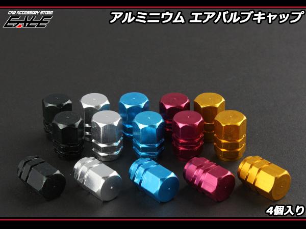 【ネコポス可】 汎用品 ホイールのアルミエアバルブキャップ4個 5色ラインアップ ( S-190 S-191 S-192 S-193 S-194 )