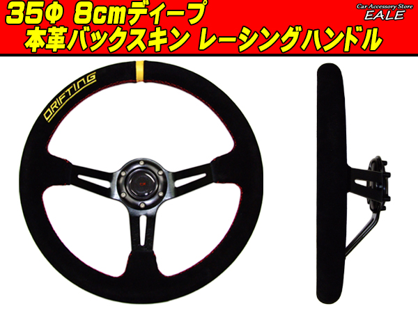 本革バックスキン ステアリング35Φ 80mmディープ S-1