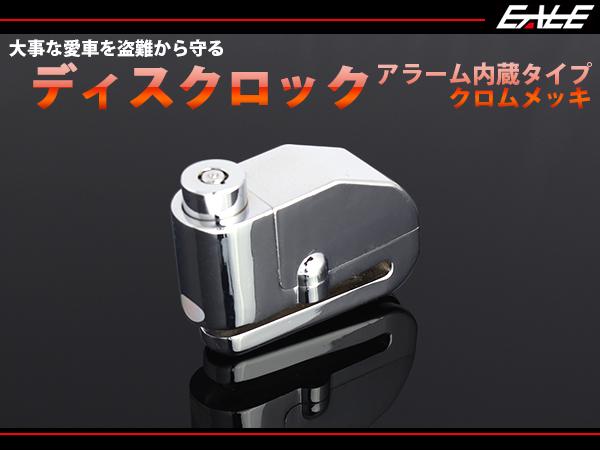大音量アラーム内蔵ディスクロック バイク盗難防止 クロム ( S-220 )