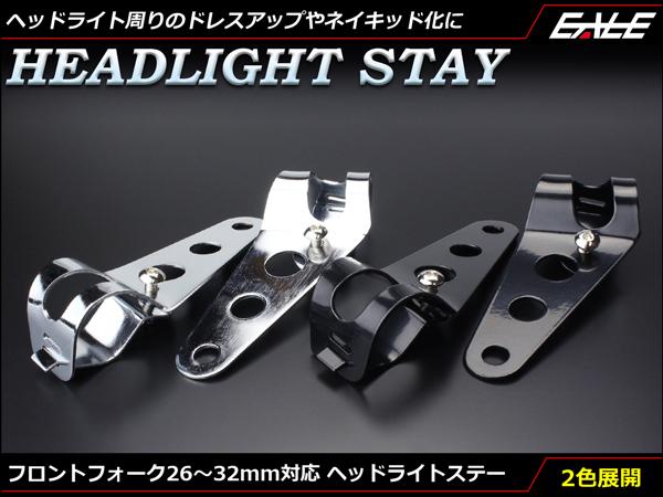 Fフォーク26~32mm対応ライトステー 汎用品  ( S-223 )