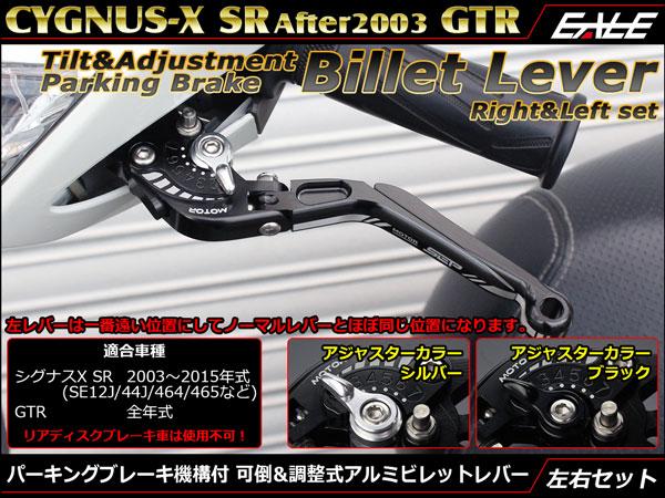 2 3代目シグナスXパーキング付ブレーキレバーset シルバーS-240