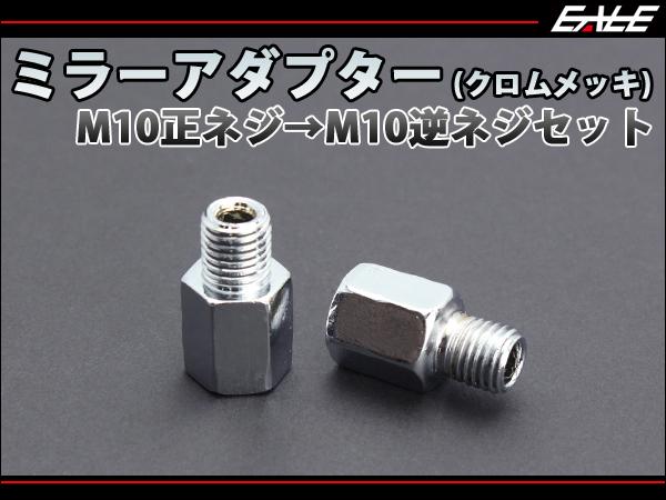 ミラー変換アダプター M10正ネジ→M10逆ネジ クロムメッキ S-288