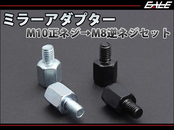 ミラー用 変換アダプター M10正ネジ→M8逆ネジ S-289