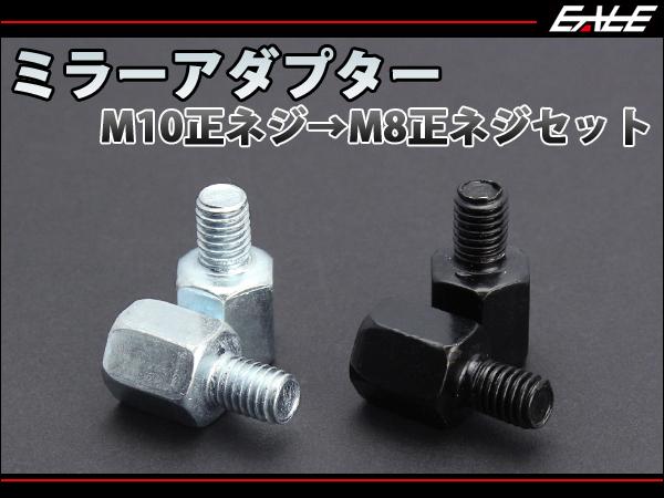 ミラー用 変換アダプター M10正ネジ→M8正ネジ S-291