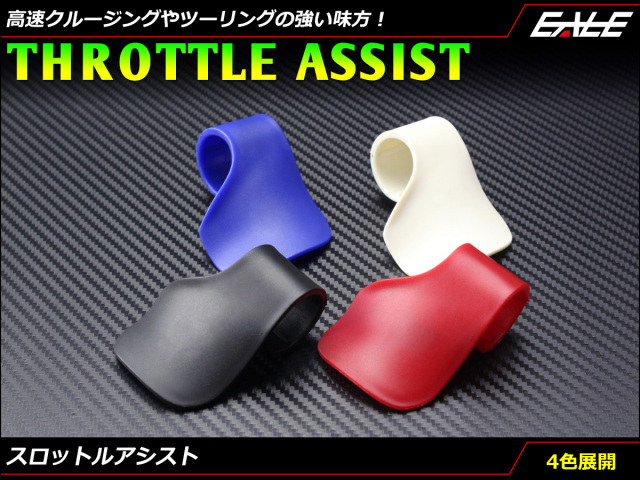 汎用スロットル アシスト アクセル補助 ロッカー 手首疲労軽減 ツーリング 長距離移動  4色展開 S-293