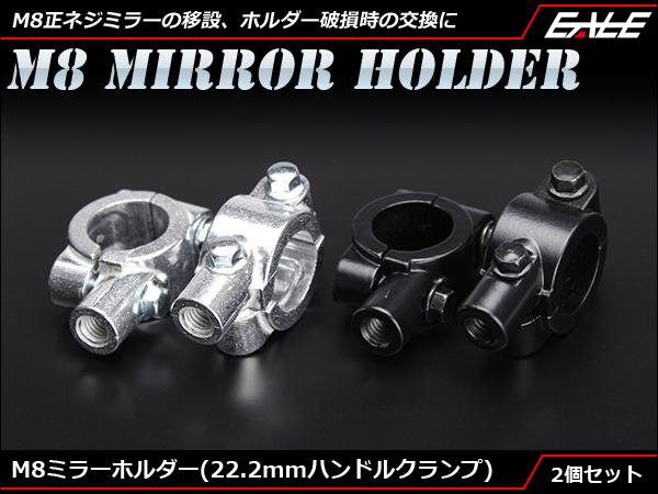 M8正ネジミラーホルダー 22.2mmハンドルクランプ式 2個set S-297