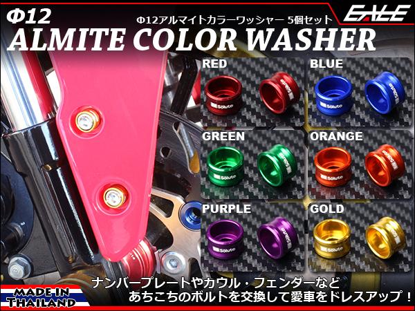 アルミΦ12アルマイト カラー ワッシャー 5個set TH006