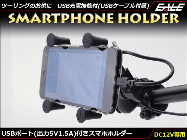 USBポート付 スマートフォンホルダー スマホ充電可 5V1.5A S-339
