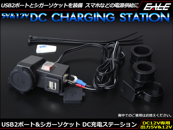 USB 2ポート 出力 5V 2.1A シガーソケット 12V 10A DC 充電 ステーション ハンドルバークランプ取付 スマホ充電可 S-349