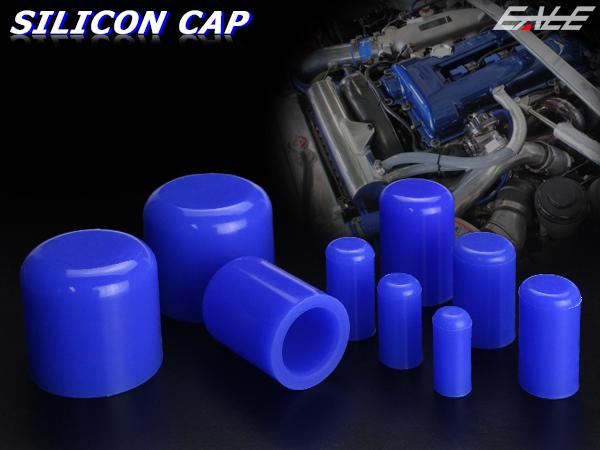 高品質 汎用シリコンキャップ 内径Φ19外径27 ブルー 1個 S-356
