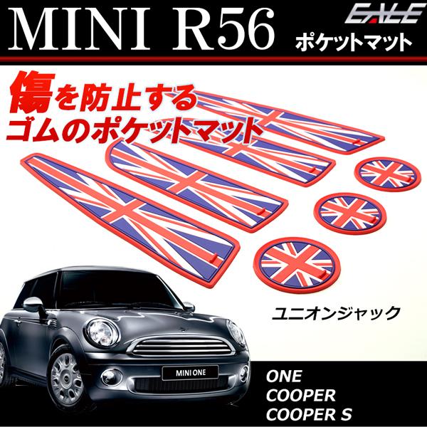 BMW MINI R56 ミニ ワン クーパー クーパーS ユニオンジャック ゴム ポケット マット S-386