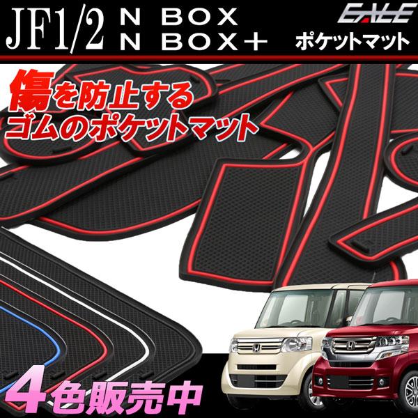 ホンダ JF1 JF2 N BOX / N BOX+ カスタム対応 ゴム ラバー ポケットマット ブルー/レッド/ホワイト(夜光)/ブラック 135点セット 傷 異音防止 S-396
