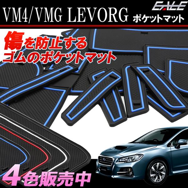 スバル VM4   VMG レヴォーグ ゴム ラバー ポケットマット ブルー レッド ホワイト(夜光) ブラック 13点セット 傷 異音防止 S-398