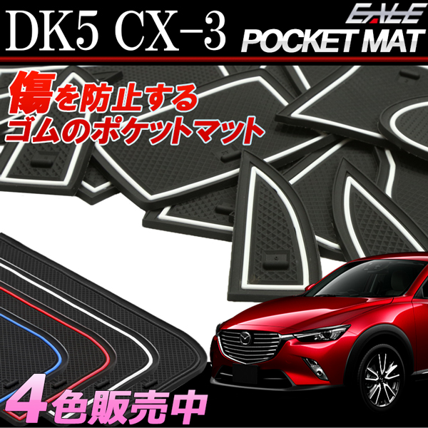 マツダ DK5 CX-3 専用設計 ゴム ラバー ポケットマット ブルー レッド  ホワイト(夜光) ブラック 13点セット 傷 異音防止 S-399