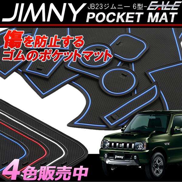 スズキ JB23 ジムニー 6型~ 専用設計 ゴム ラバー ポケットマット ブルー レッド  ホワイト(夜光) ブラック 13点セット 傷 異音防止 S-400