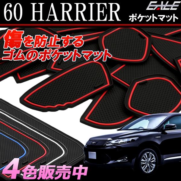 60系 ハリアー 専用設計 ゴム ラバー ポケットマット ブルー レッド ホワイト(夜光) ブラック 14点セット 傷 異音防止 S-406