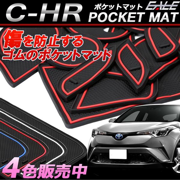ポケット マット トヨタ TOYOTA C-HR ZYX10   NGX50 ゴム製 13点セット 4色 ブルー レッド グロー ブラック