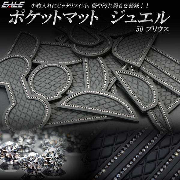 ZVW50系 プリウス ゴム ポケット マット ジュエル ダイヤ柄 ブラック ラインストーン S-415