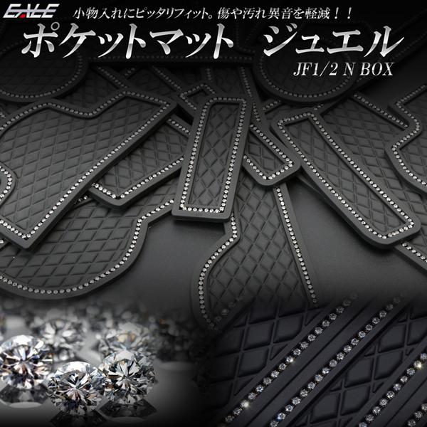 ホンダ JF1 JF2 N BOX   N BOX カスタム ゴム ポケット マット ジュエル ダイヤ柄 ブラック ラインストーン N ボックス エヌボックス S-426