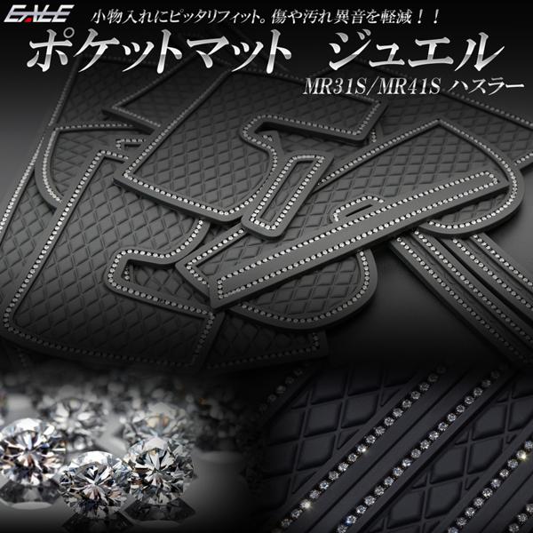 レヴォーグ VM4 VMG ゴム ポケット マット ジュエル ダイヤ柄 ブラック ラインストーン S-429