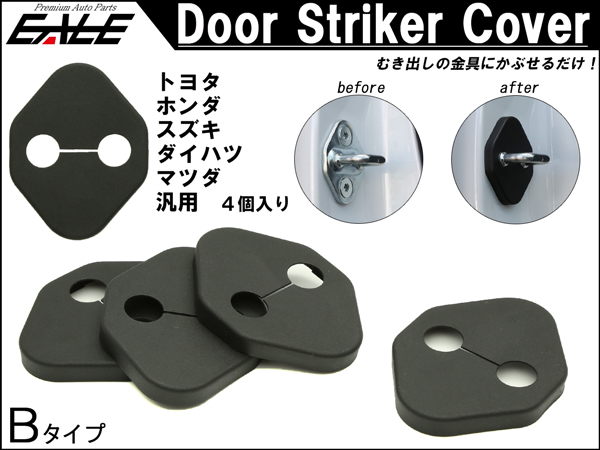 適合多数 スズキ ホンダ トヨタ ダイハツ 汎用 ドア ロック ストライカー カバー Bタイプ 4枚  S-432