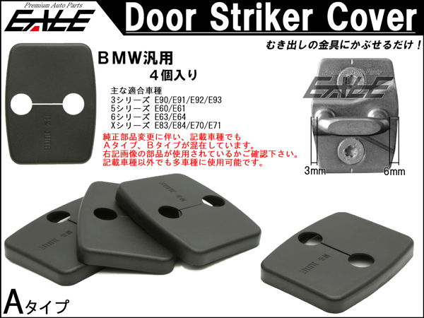 BMW 汎用 ドア ロック ストライカー カバー Aタイプ E90 E91E92 E93 E60 E61 E63 E64 E83 E84 E70 E71 4枚セット S-433