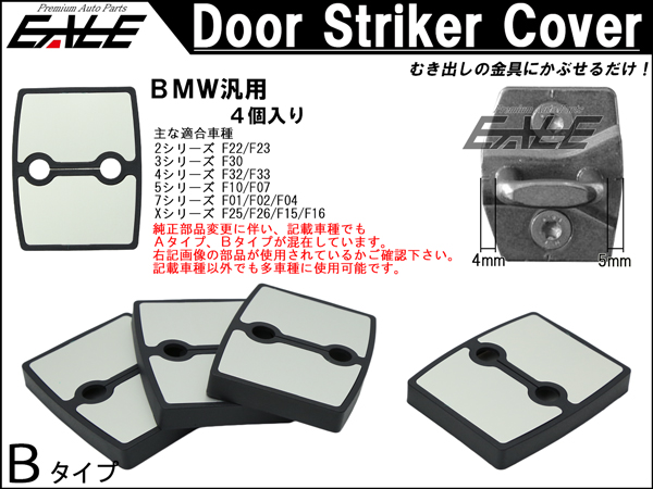 【ネコポス可】 BMW 汎用 ドア ロック ストライカー カバー アルミプレート付き Bタイプ F22 F23 F32 F33 F10 F07 F01 F02 F04 F25 F26 F15 F16 4枚セット S-457