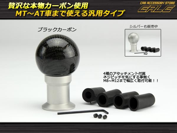 シフトノブ 本物ブラックカーボン AT MT汎用 M8 10 12対応 ( S-46 S-47 )