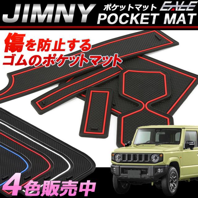 【ネコポス可】 ジムニー JB64 JB74 ゴム ポケットマット 小物入れ ドリンクホルダーのコトコト音や傷防止に 5点セット 4色 S-464