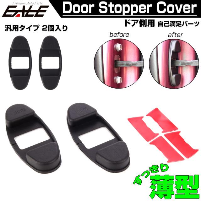 超汎用 薄型 ドア側 ストッパー カバー 2個セット ボルトにかぶせて錆を低減 チェッカー カバー S-470