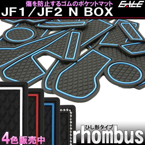 ホンダ JF1 JF2 N BOX   N BOX カスタム ゴム ポケット マット ダイヤ柄 N ボックス エヌボックス S-486