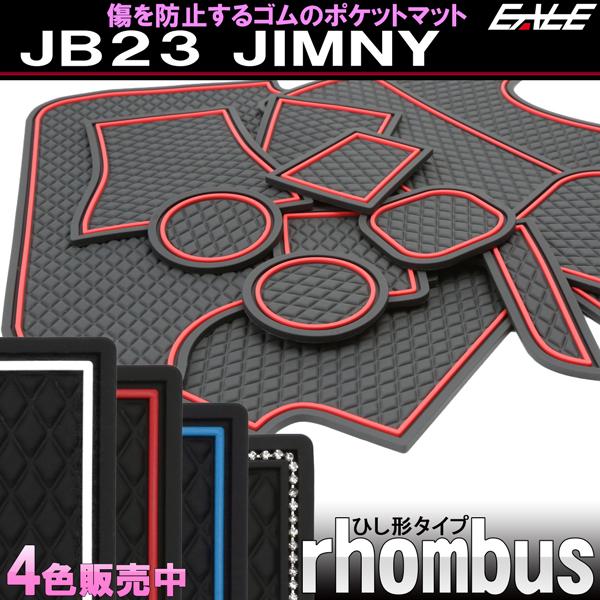 JB23 ジムニー 6型以降用 ゴム ポケット マット ダイヤ柄 S-487