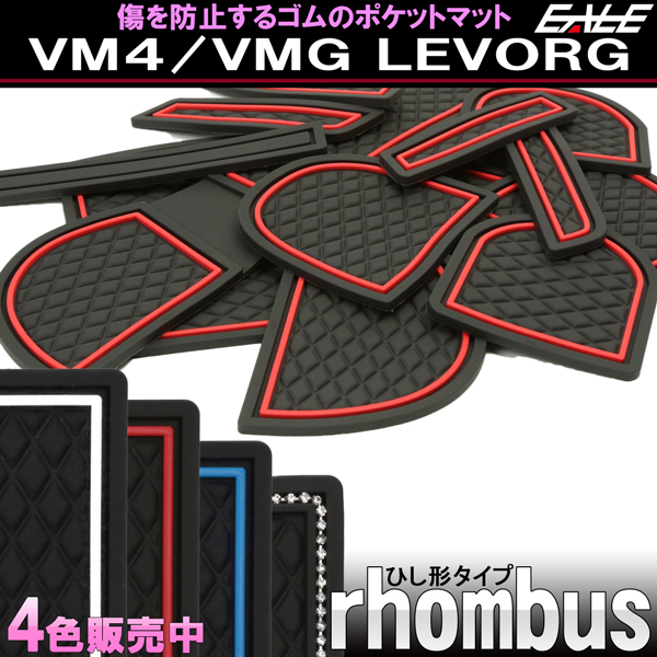 レヴォーグ VM4 VMG ゴム ポケット マット ダイヤ柄 S-489