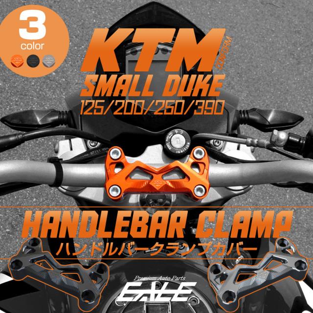 KTM DUKE 125 200 250 390専用 ハンドルバー クランプカバー T6アルミ オレンジアルマイト 全年式対応 S-494