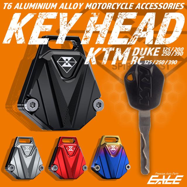 キーヘッド キーカバー KTM スモール DUKE RC専用 キーケース キーリングホール 鍵 T6アルミ CNC削り出し バイク 4色 S-495