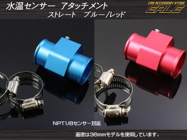 NPT1 8 水温センサーアタッチメント ブルー レッド ( S-50 ~ S-63 )
