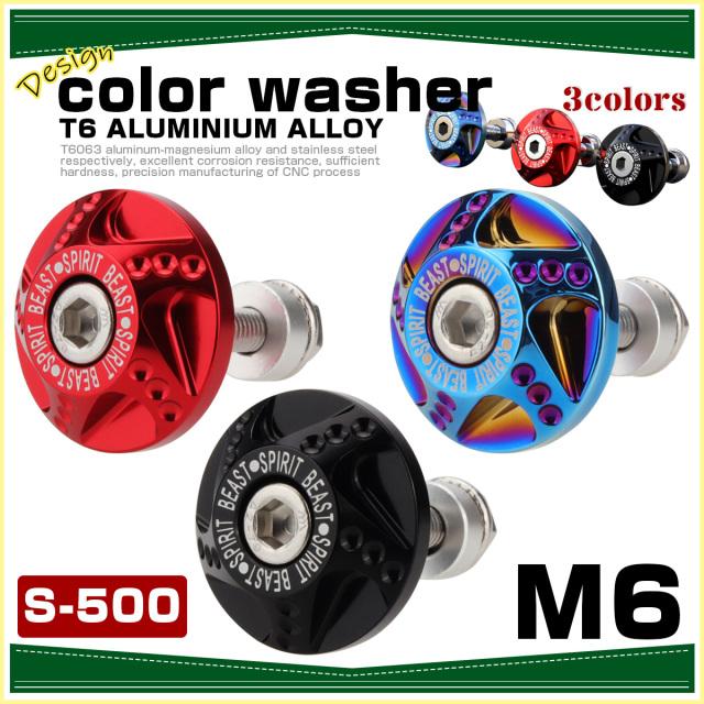 M6用 キャップボルトカバー T6アルミ CNC 削り出し デザイン カラーワッシャー ボルトリング S-500