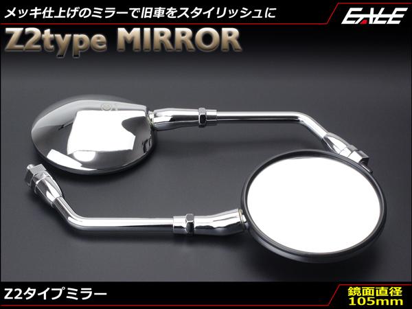 丸型メッキ ミラー Z2(ZII)タイプミラー M10 正ネジ 左右セット 凸面鏡 ラウンド クロームメッキ S-505