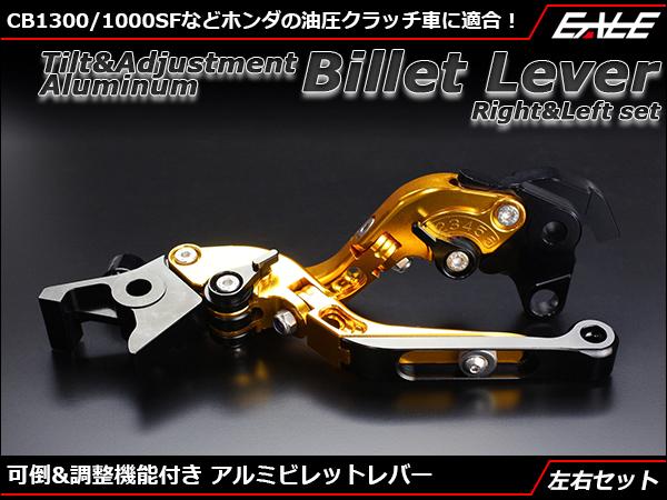 ビレット ブレーキ&クラッチレバー 左右セット CB1100 CB1300SF 1000SF ホンダ アルミ削り出し 油圧クラッチ車用 可倒&角度&伸縮 調整機能付き