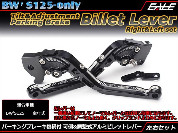 BW'S125 X可倒&調整&パーキング ブレーキレバー 左右set S-513