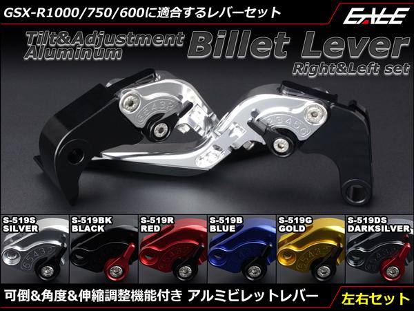 GSX-R1000(09-14) GSX-R750 600(11-14) 可倒&角度&伸縮 調整機能付き アルミ削り出し ビレット レバー 左右セット