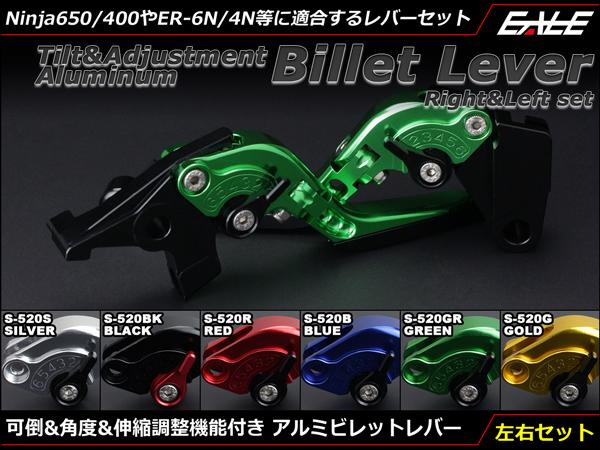 Ninja650 R Ninja400 R ER-6N 4N他 可倒&角度&伸縮 調整機能付き アルミ削り出し ビレット レバー 左右セット