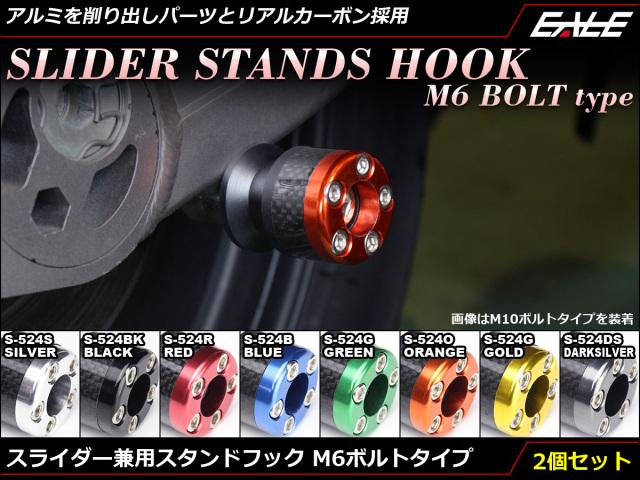 M6カーボン&アルミ スタンドフック スライダー S-524