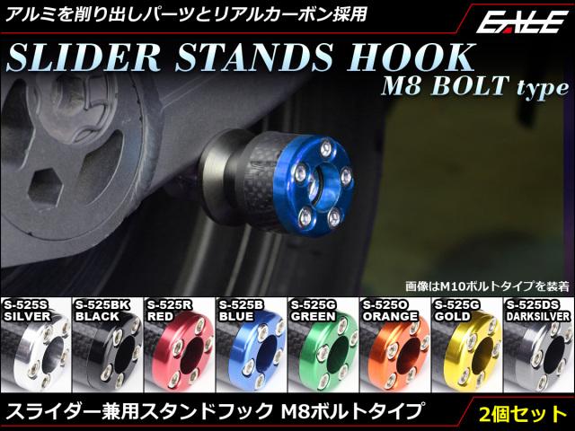 M8カーボン&アルミ スタンドフック スライダー S-525