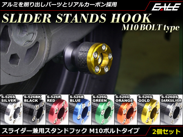 M10カーボン&アルミ スタンドフック スライダー S-526