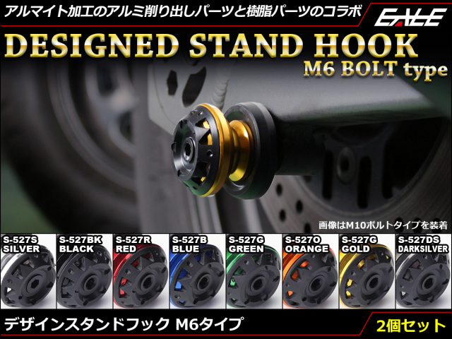 M6 アルミ&樹脂 スタンドフック スイングアーム S-527