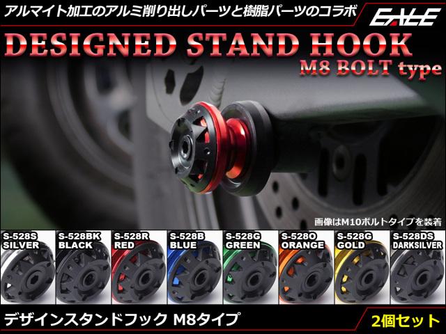 M8 アルミ&樹脂 スタンドフック スイングアーム  S-528