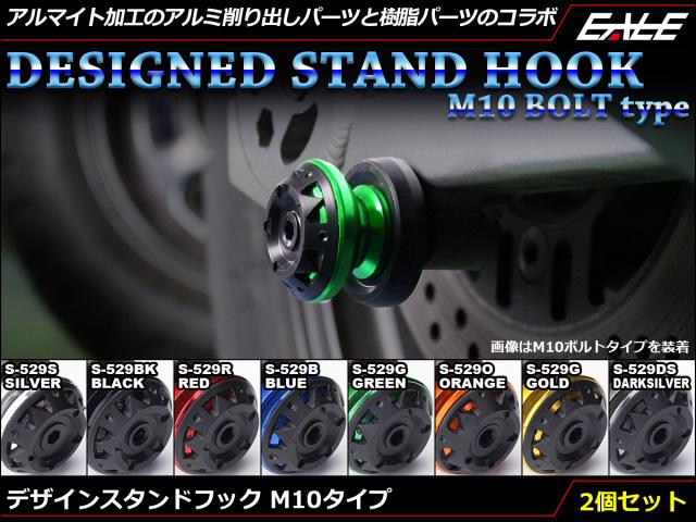 M10 アルミ&樹脂 スタンドフック スイングアーム S-529